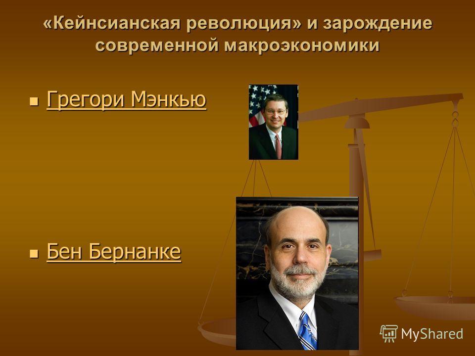 «Кейнсианская революция» и зарождение современной макроэкономики Грегори Мэнкью Грегори Мэнкью Грегори Мэнкью Грегори Мэнкью Бен Бернанке Бен Бернанке Бен Бернанке Бен Бернанке