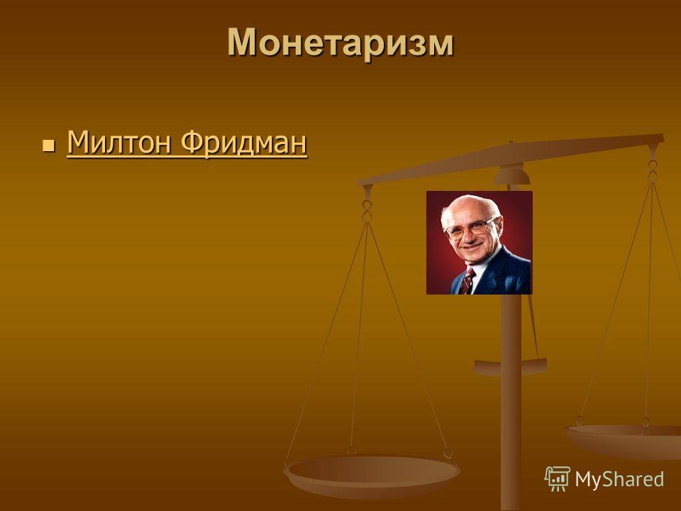 Монетаризм Милтон Фридман Милтон Фридман Милтон Фридман Милтон Фридман