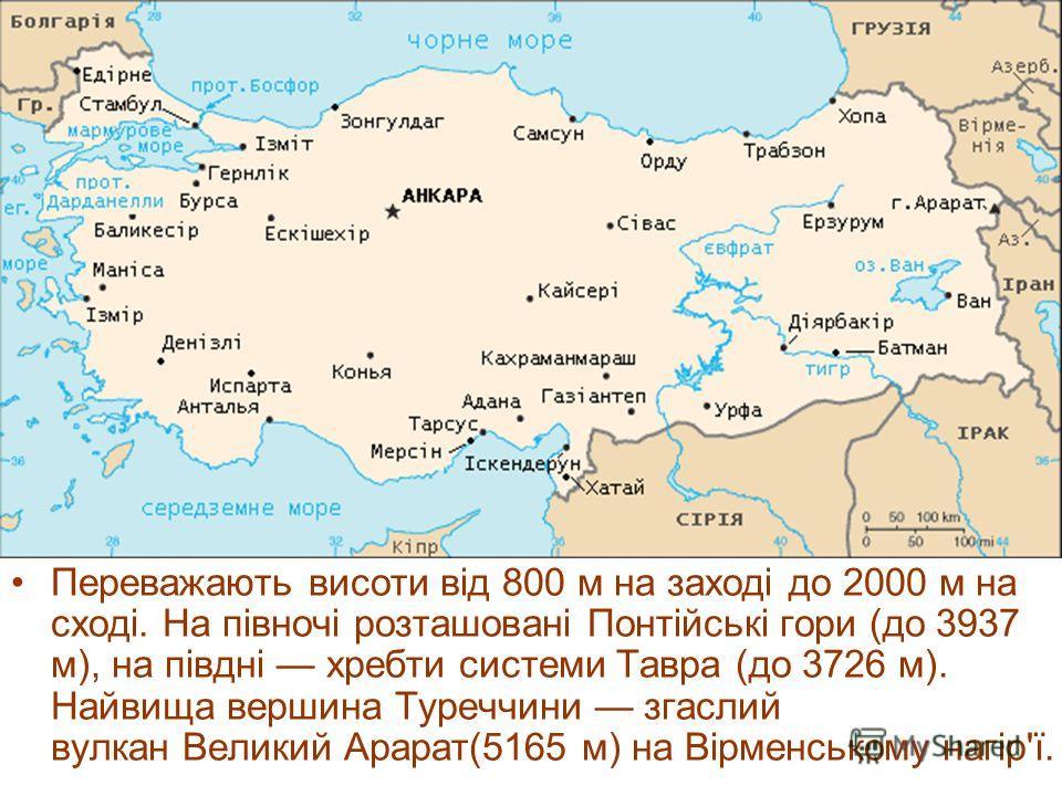 Переважають висоти від 800 м на заході до 2000 м на сході. На півночі розташовані Понтійські гори (до 3937 м), на півдні хребти системи Тавра (до 3726 м). Найвища вершина Туреччини згаслий вулкан Великий Арарат(5165 м) на Вірменському нагір'ї.
