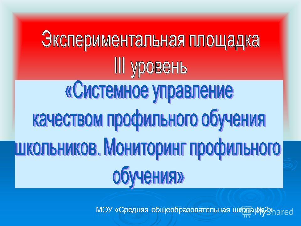МОУ «Средняя общеобразовательная школа 2»