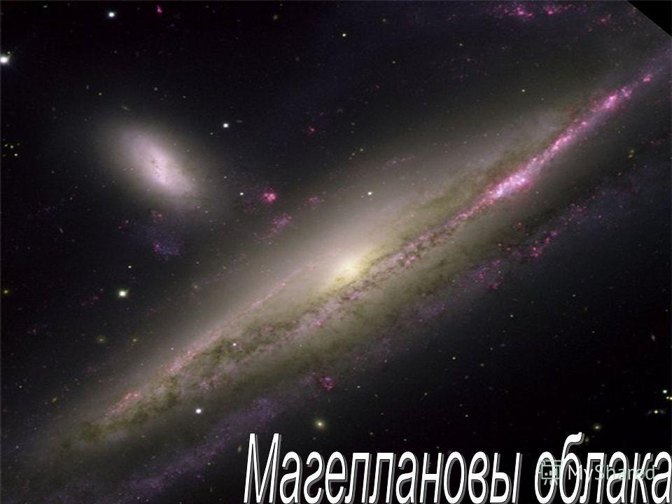 ЗАПИШИТЕ! Скорость Нашей Галактики – 1 млн. 500 тыс. км в час. Скорость Солнечной системы вокруг Галактики – 800 тыс. км в час. Один оборот Солнечной системы вокруг Галактики – 200 млн. лет S =1,500 тыс.км/ч S S = 800тыс.км/ч t =200 млн.лет