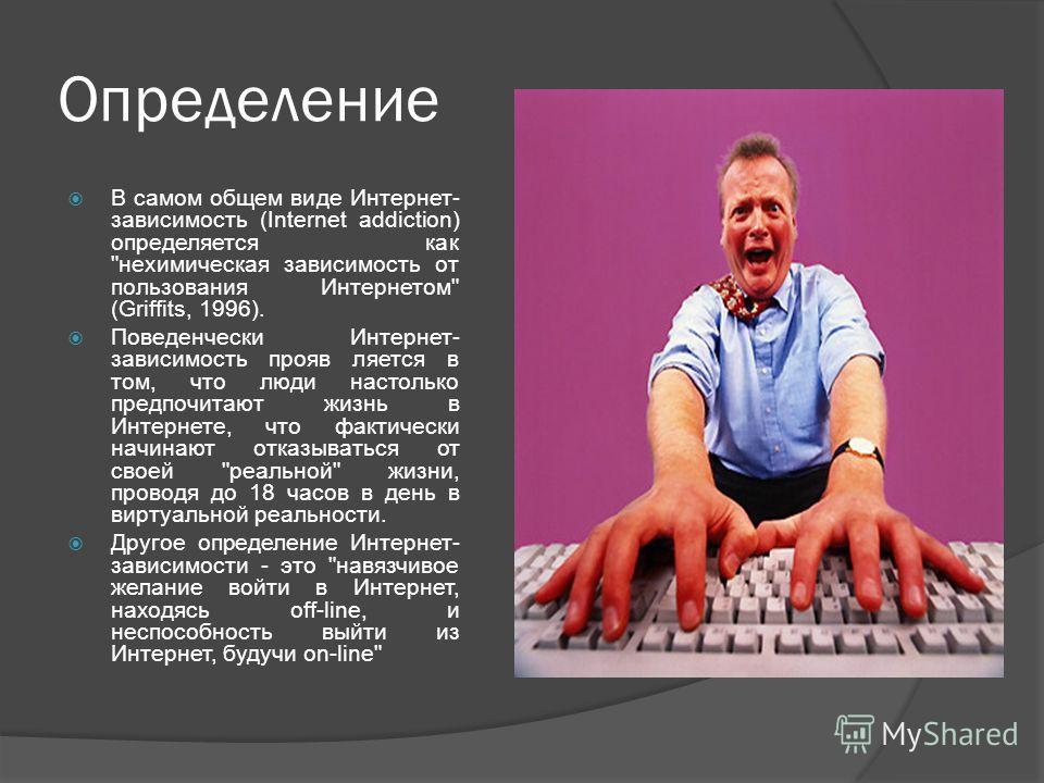 Определение В самом общем виде Интернет- зависимость (Internet addiction) определяется как