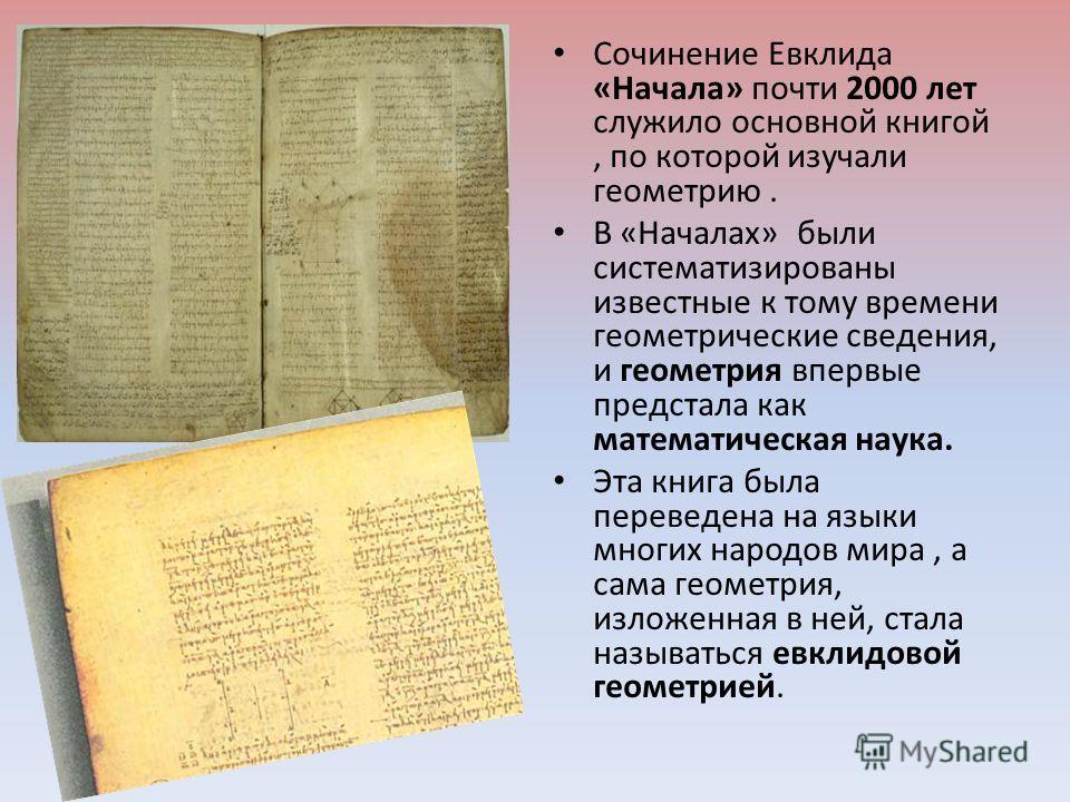 Сочинение Евклида «Начала» почти 2000 лет служило основной книгой, по которой изучали геометрию. В «Началах» были систематизированы известные к тому времени геометрические сведения, и геометрия впервые предстала как математическая наука. Эта книга бы