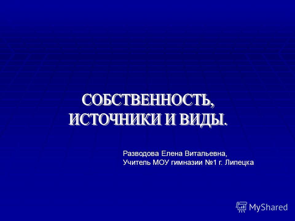 Разводова Елена Витальевна, Учитель МОУ гимназии 1 г. Липецка