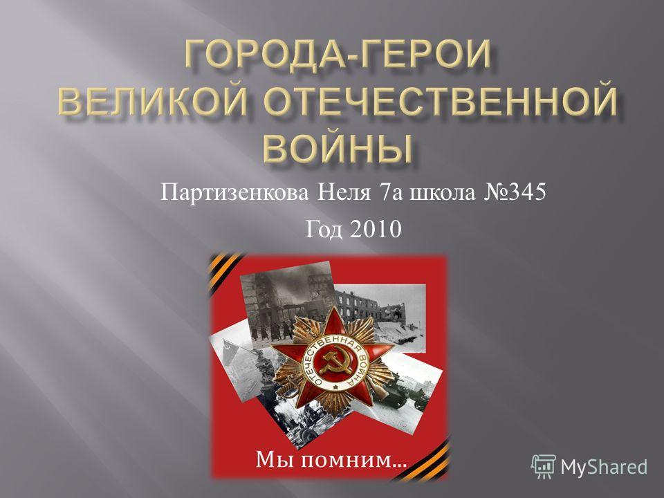 Партизенкова Неля 7 а школа 345 Год 2010
