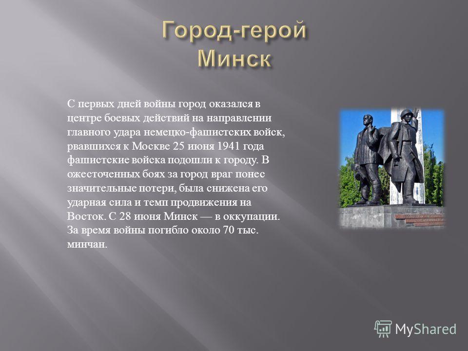 С первых дней войны город оказался в центре боевых действий на направлении главного удара немецко-фашистских войск, рвавшихся к Москве 25 июня 1941 года фашистские войска подошли к городу. В ожесточенных боях за город враг понес значительные потери,