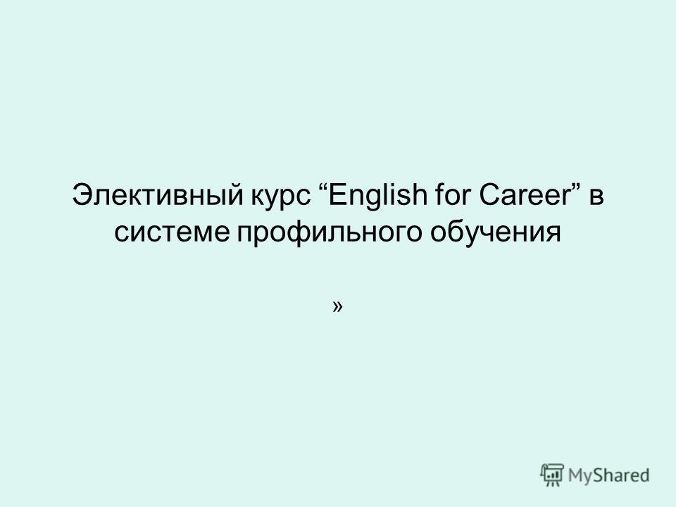 Элективный курс English for Сareer в системе профильного обучения »