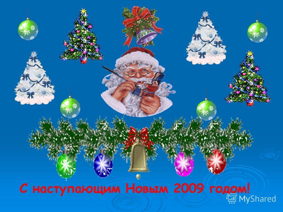С наступающим Новым 2009 годом!