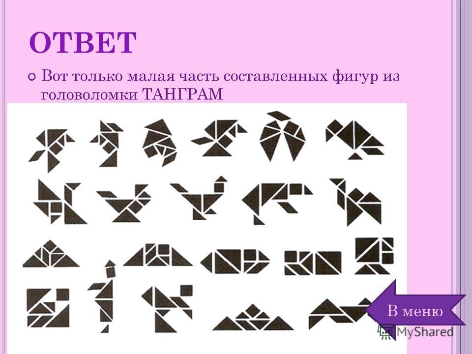 ОТВЕТ Вот только малая часть составленных фигур из головоломки ТАНГРАМ В меню
