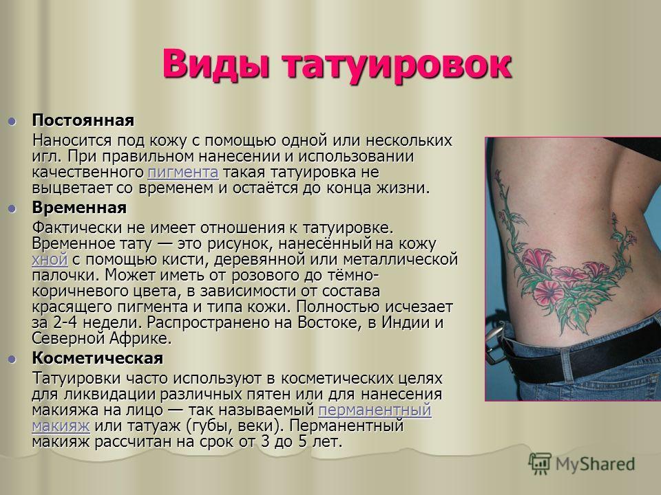 Виды татуировок Виды татуировок Постоянная Постоянная Наносится под кожу с помощью одной или нескольких игл. При правильном нанесении и использовании качественного пигмента такая татуировка не выцветает со временем и остаётся до конца жизни. Наноситс
