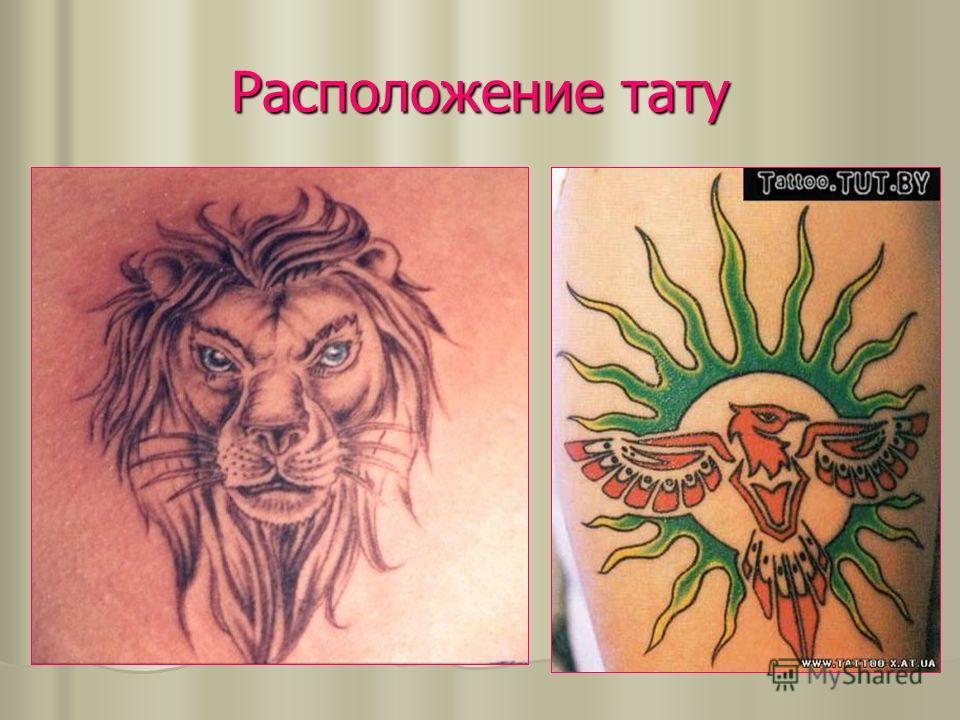 имя денис на русском готовые тату