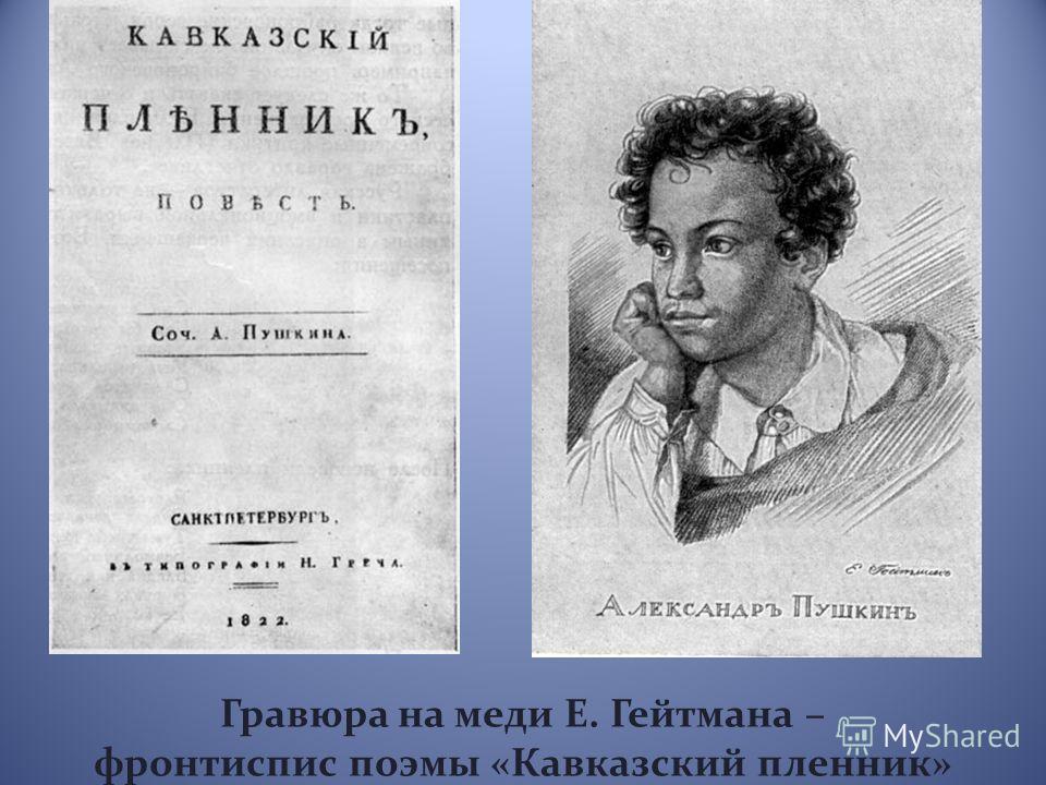 Гравюра на меди Е. Гейтмана – фронтиспис поэмы «Кавказский пленник»