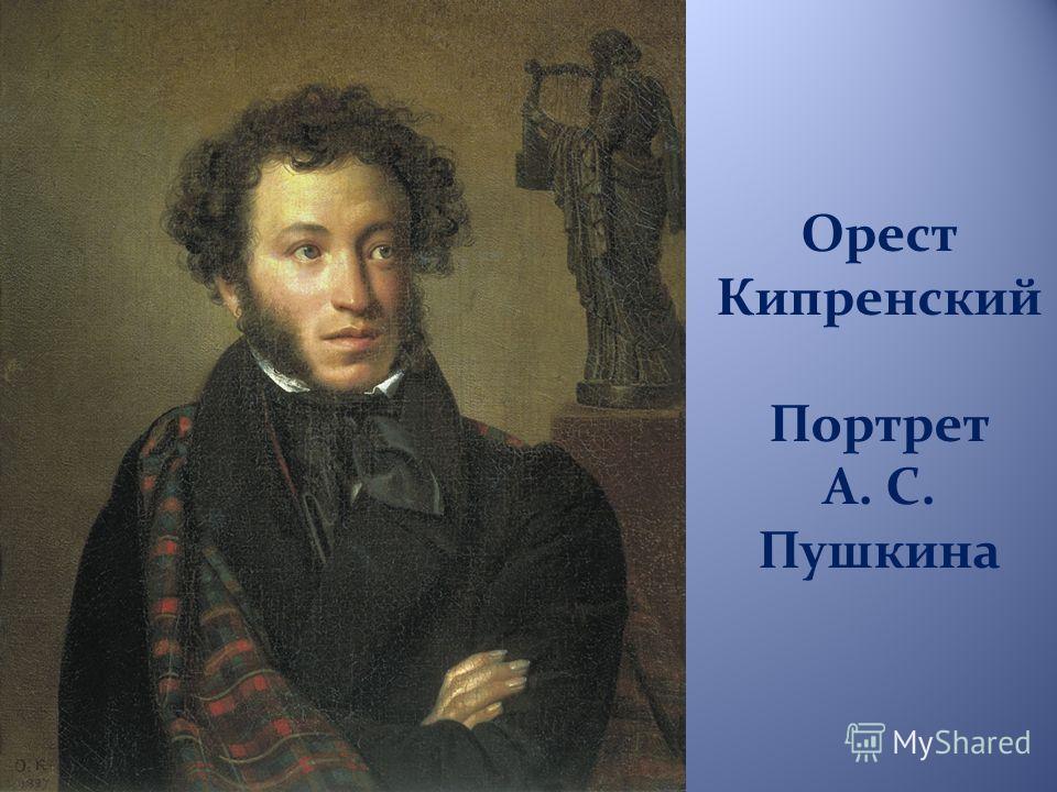 Орест Кипренский Портрет А. С. Пушкина