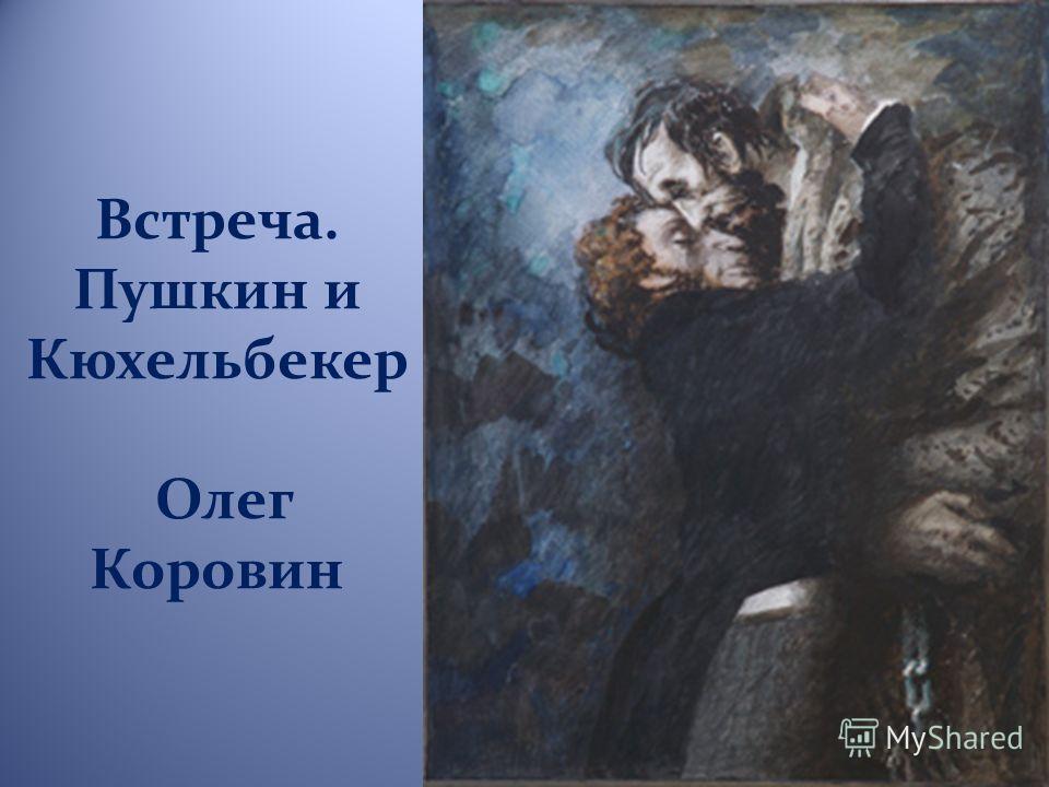 Встреча. Пушкин и Кюхельбекер Олег Коровин