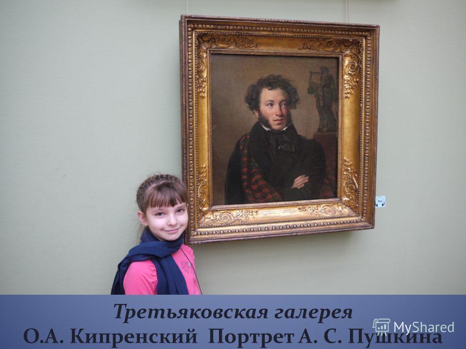 Третьяковская галерея О.А. Кипренский Портрет А. С. Пушкина