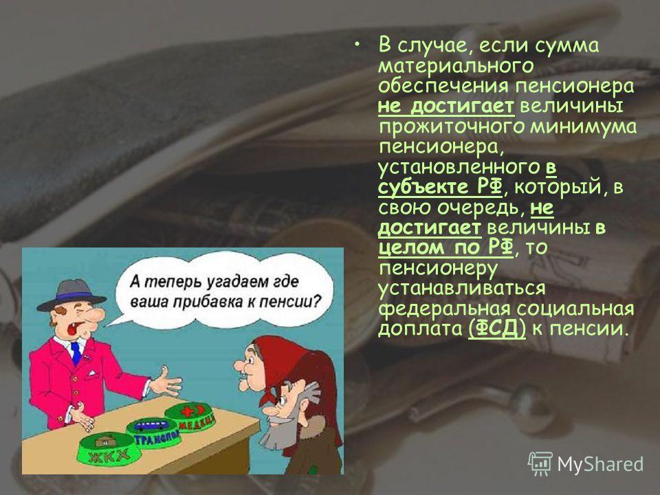Права пенсионеров в россии инвалид