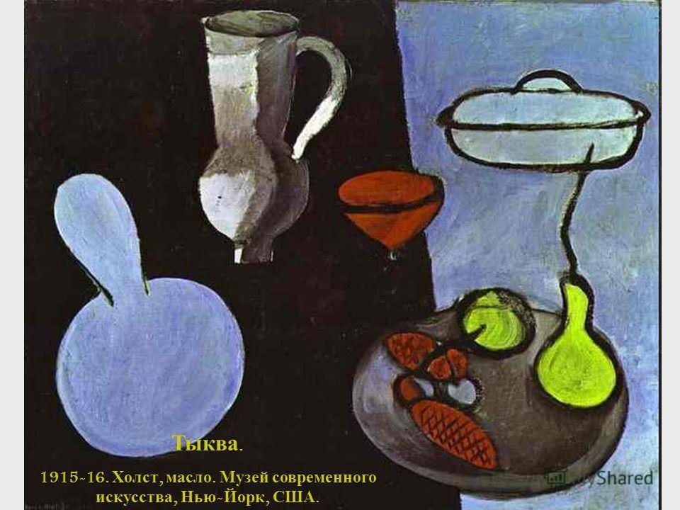 Тыква. 1915-16. Холст, масло. Музей современного искусства, Нью - Йорк, США.
