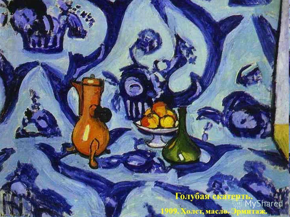 Голубая скатерть. 1909. Холст, масло. Эрмитаж.