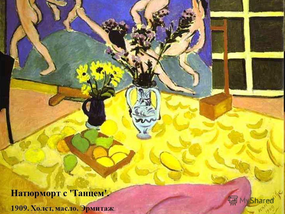 Натюрморт с 'Танцем'. 1909. Холст, масло. Эрмитаж.