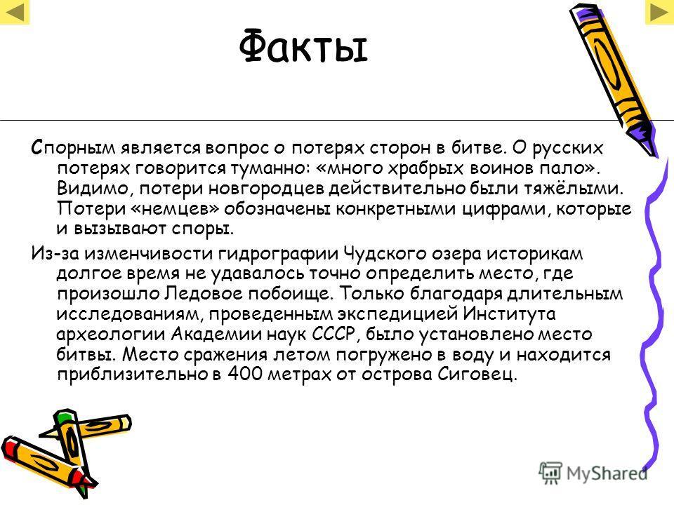 Факты Спорным является вопрос о потерях сторон в битве. О русских потерях говорится туманно: «много храбрых воинов пало». Видимо, потери новгородцев действительно были тяжёлыми. Потери «немцев» обозначены конкретными цифрами, которые и вызывают споры