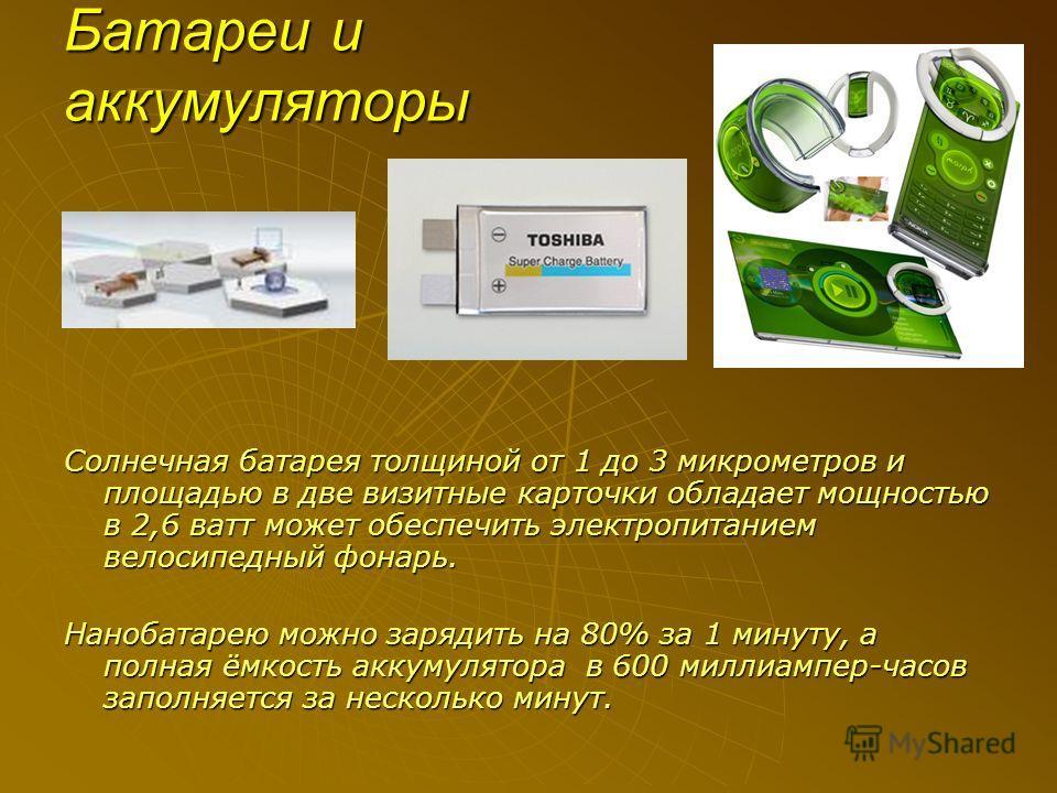 Квантовая электроника Действующие элементы микропроцессора и устройств памяти работают 1ē, 1 спин, квант магнитного потока, энергии и т.д. работают 1ē, 1 спин, квант магнитного потока, энергии и т.д. ~1012 операций в секунду; ~1012 операций в секунду