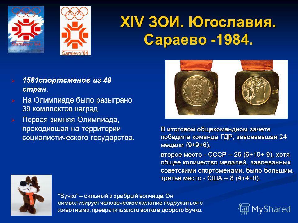 1581спортсменов из 49 стран. На Олимпиаде было разыграно 39 комплектов наград. Первая зимняя Олимпиада, проходившая на территории социалистического государства. В итоговом общекомандном зачете победила команда ГДР, завоевавшая 24 медали (9+9+6), втор