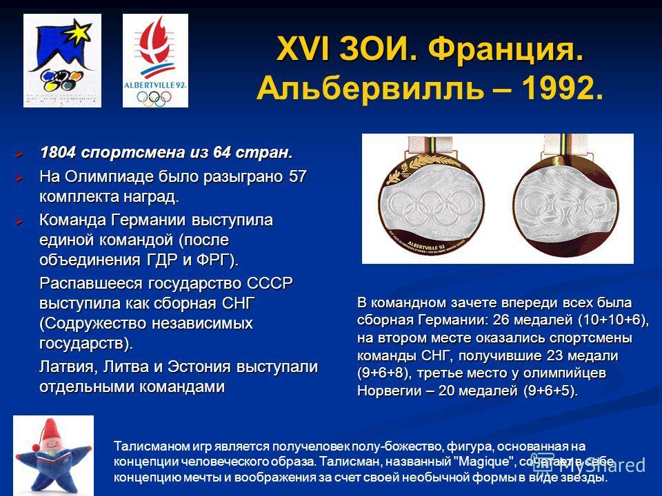 1804 спортсмена из 64 стран. 1804 спортсмена из 64 стран. На Олимпиаде было разыграно 57 комплекта наград. На Олимпиаде было разыграно 57 комплекта наград. Команда Германии выступила единой командой (после объединения ГДР и ФРГ). Команда Германии выс