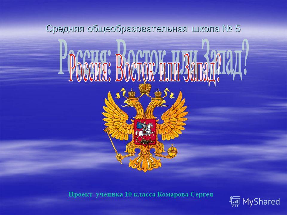 Средняя общеобразовательная школа 5 Проект ученика 10 класса Комарова Сергея