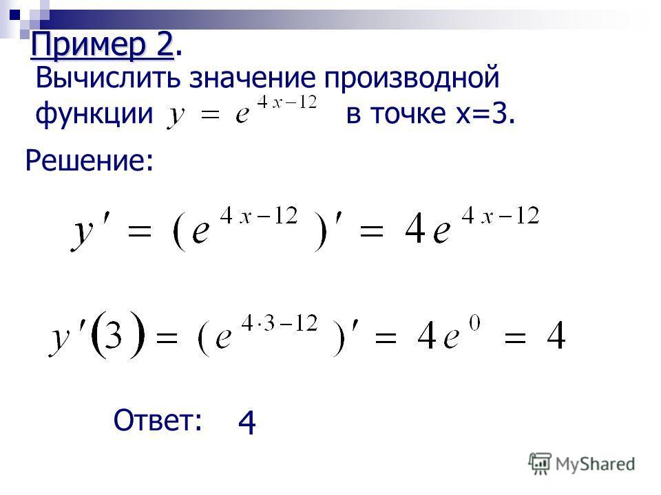 Пример 2 Пример 2. Вычислить значение производной функции в точке x=3. Решение: Ответ: 4