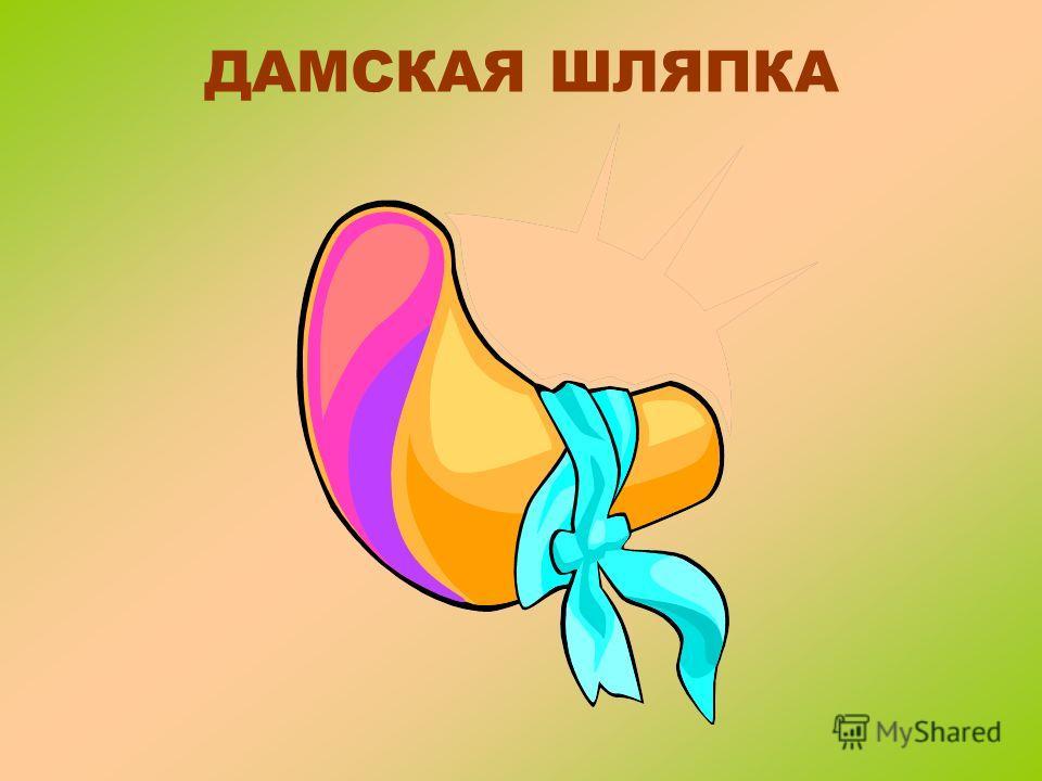 КЕПКА