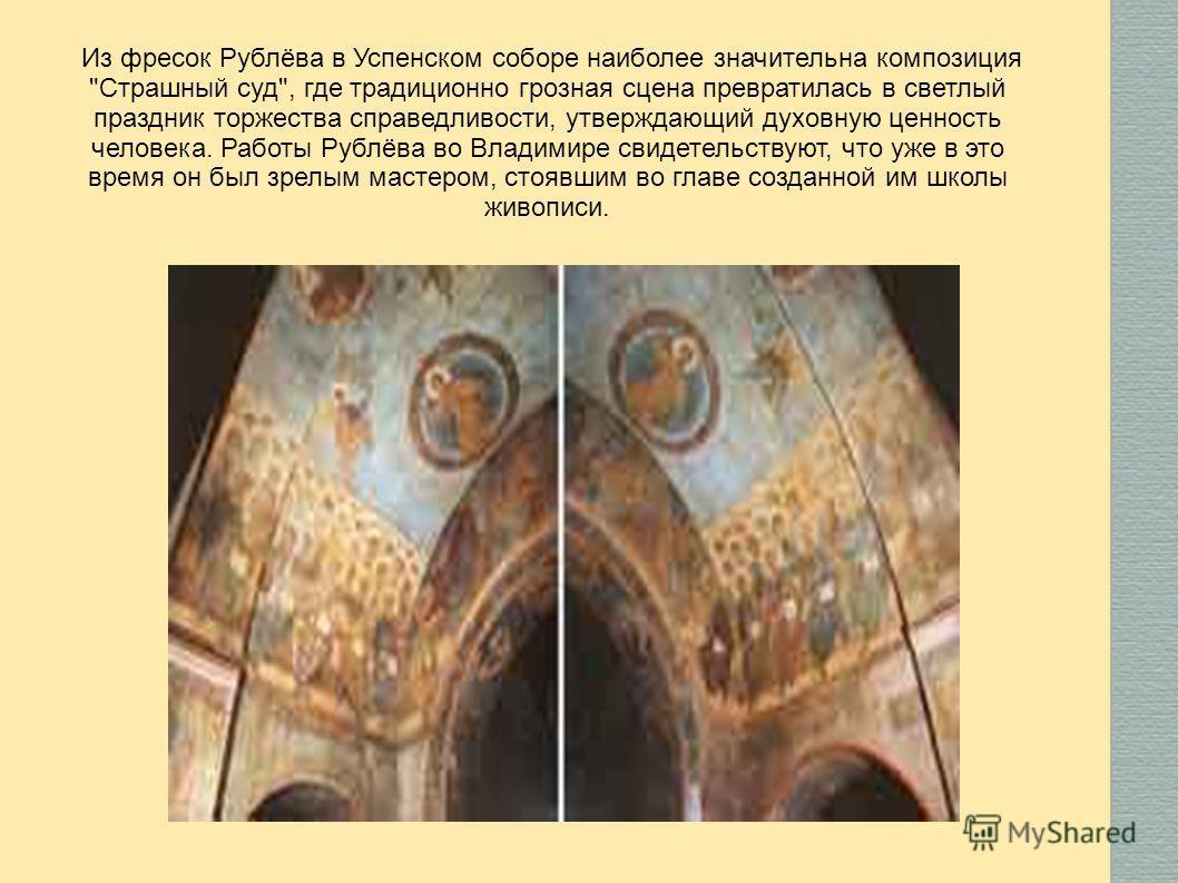 Из фресок Рублёва в Успенском соборе наиболее значительна композиция