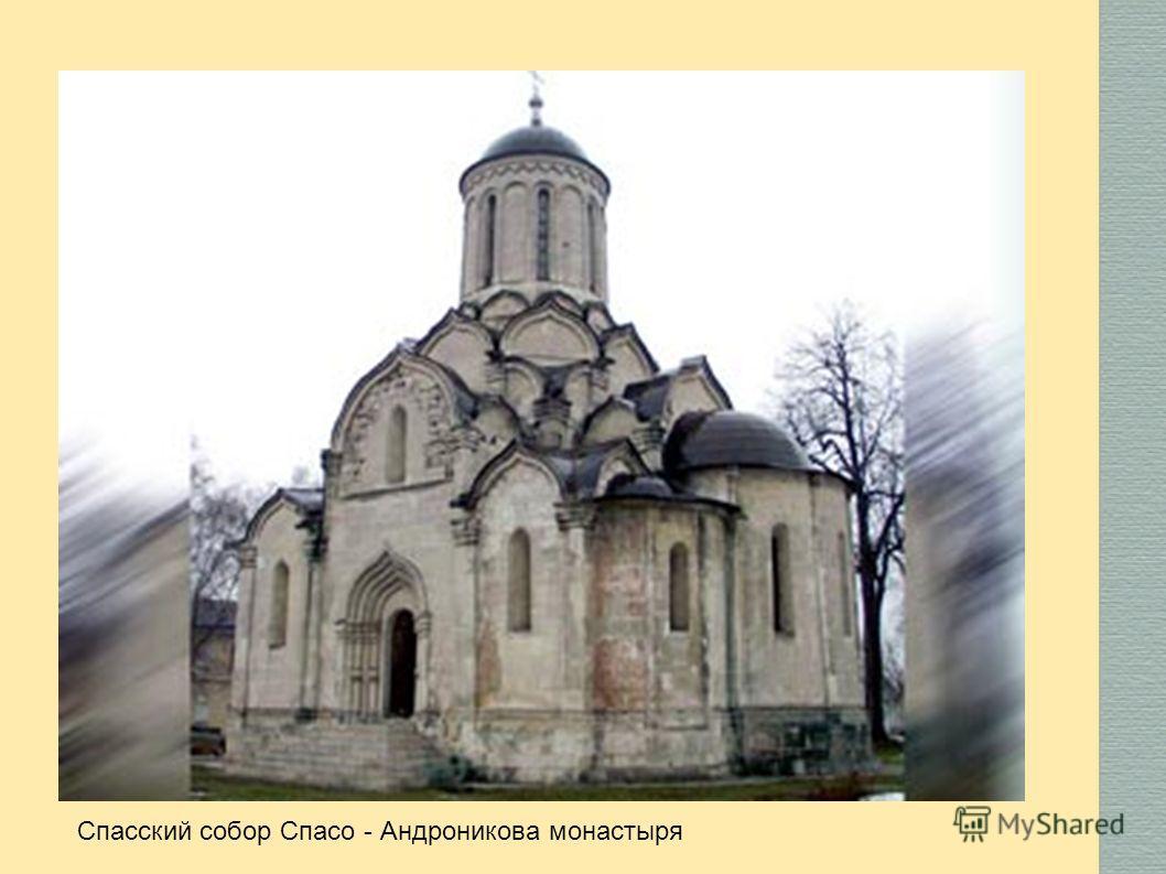 Спасский собор Спасо - Андроникова монастыря