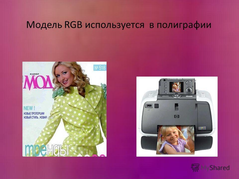 Модель RGB используется в полиграфии