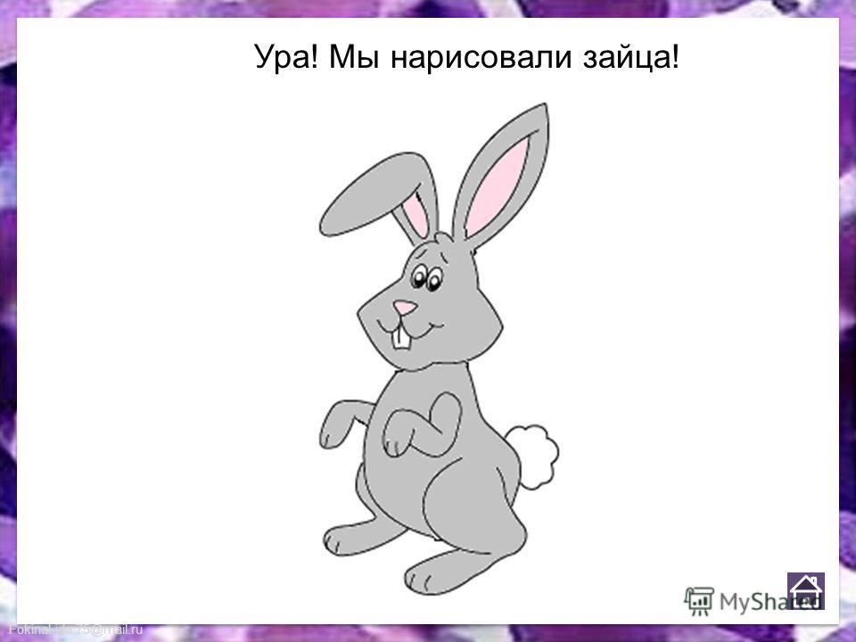 FokinaLida.75@mail.ru Ура! Мы нарисовали зайца!