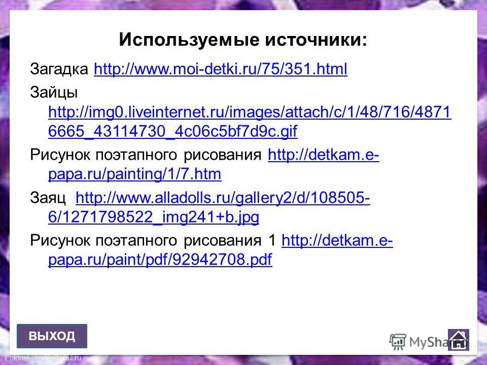 FokinaLida.75@mail.ru Используемые источники: Загадка http://www.moi-detki.ru/75/351.htmlhttp://www.moi-detki.ru/75/351.html Зайцы http://img0.liveinternet.ru/images/attach/c/1/48/716/4871 6665_43114730_4c06c5bf7d9c.gif http://img0.liveinternet.ru/im