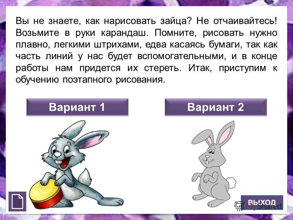 FokinaLida.75@mail.ru Вы не знаете, как нарисовать зайца? Не отчаивайтесь! Возьмите в руки карандаш. Помните, рисовать нужно плавно, легкими штрихами, едва касаясь бумаги, так как часть линий у нас будет вспомогательными, и в конце работы нам придетс