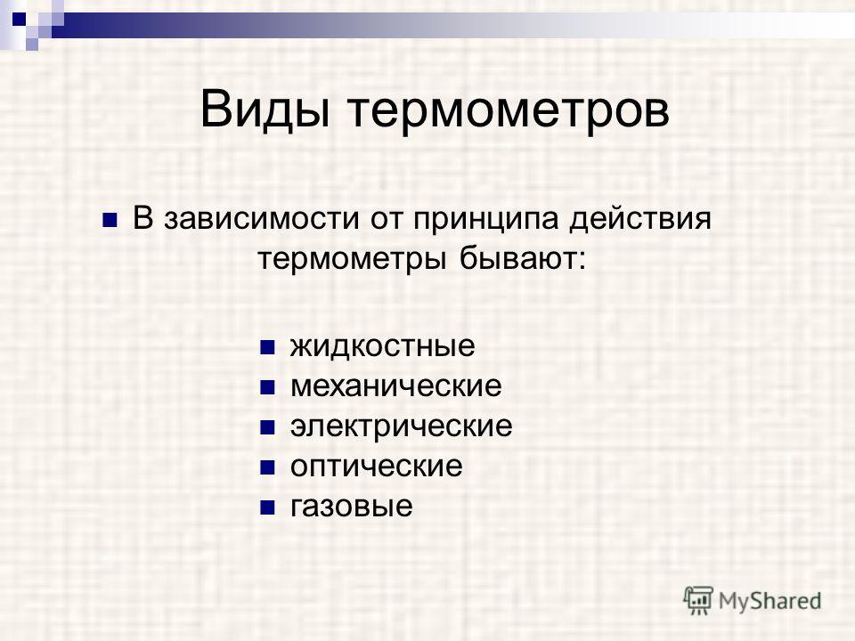 Виды термометров В зависимости от принципа действия термометры бывают: жидкостные механические электрические оптические газовые
