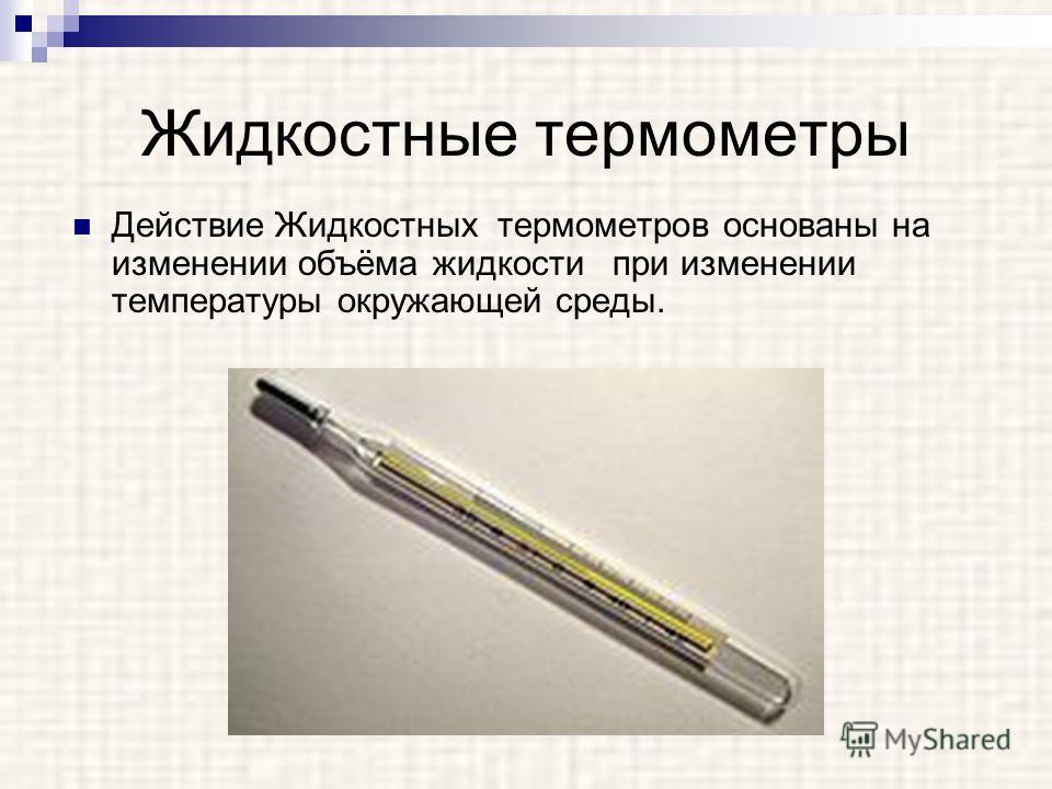 Жидкостные термометры Действие Жидкостных термометров основаны на изменении объёма жидкости при изменении температуры окружающей среды.