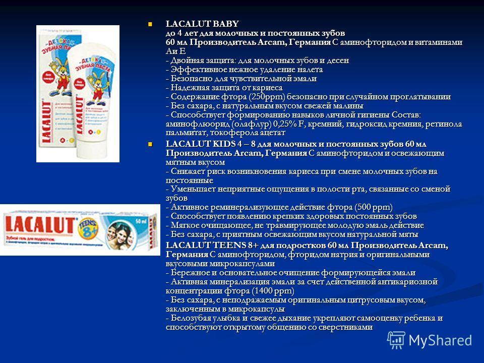 LACALUT BABY до 4 лет для молочных и постоянных зубов 60 мл Производитель Arcam, Германия С аминофторидом и витаминами Аи Е - Двойная защита: для молочных зубов и десен - Эффективное нежное удаление налета - Безопасно для чувствительной эмали - Надеж