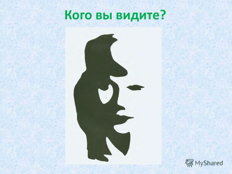 Кого вы видите?