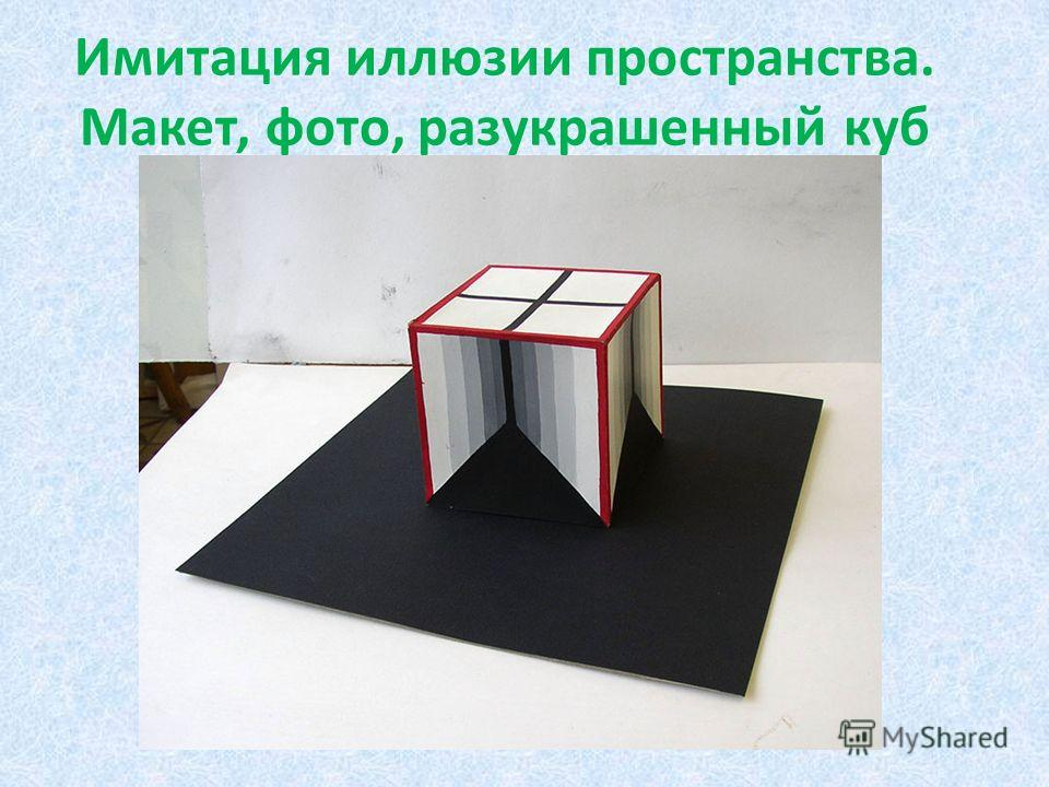 Имитация иллюзии пространства. Макет, фото, разукрашенный куб