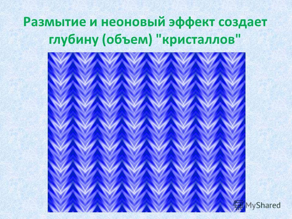 Размытие и неоновый эффект создает глубину (объем) кристаллов
