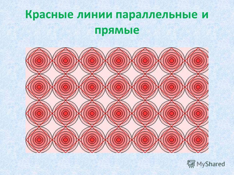 Красные линии параллельные и прямые