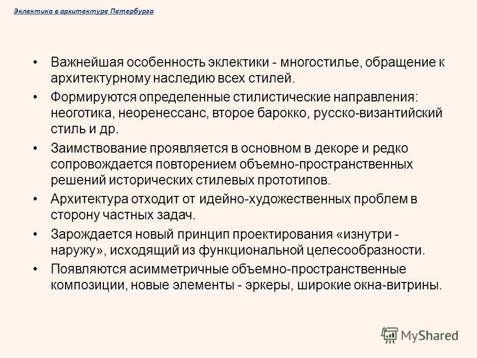 Эклектика в архитектуре Петербурга Важнейшая особенность эклектики - многостилье, обращение к архитектурному наследию всех стилей. Формируются определенные стилистические направления: неоготика, неоренессанс, второе барокко, русско-византийский стиль
