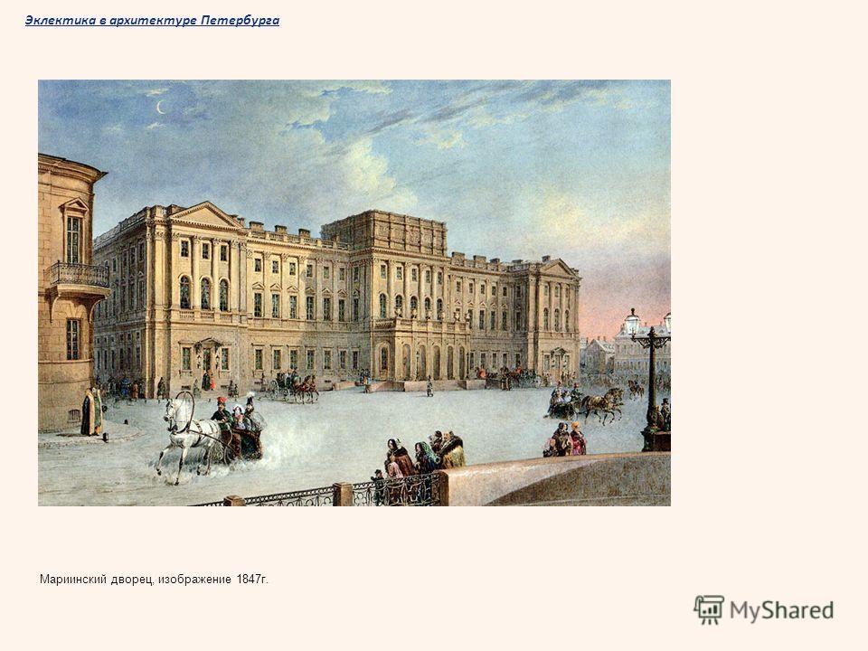 Эклектика в архитектуре Петербурга Мариинский дворец, изображение 1847г.