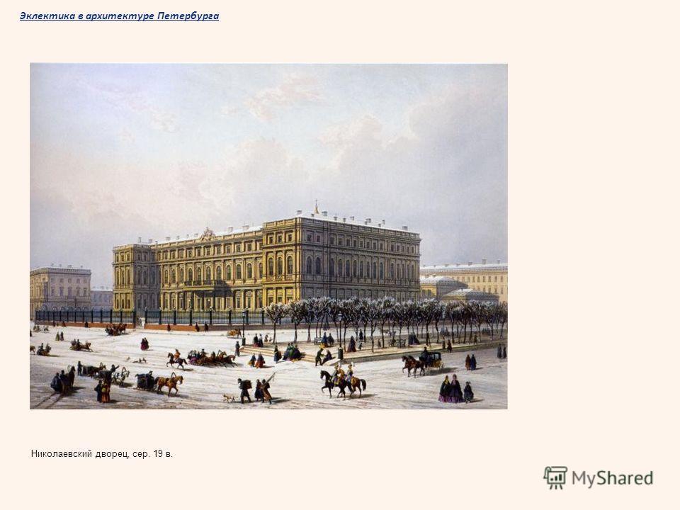 Эклектика в архитектуре Петербурга Николаевский дворец, сер. 19 в.
