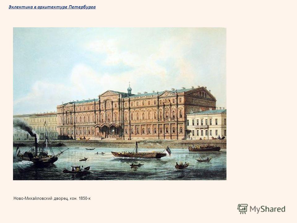Эклектика в архитектуре Петербурга Ново-Михайловский дворец, кон. 1850-х