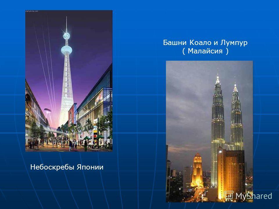 Башни Коало и Лумпур ( Малайсия ) Небоскребы Японии