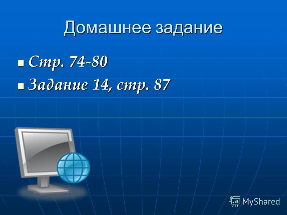 Домашнее задание Стр. 74-80 Стр. 74-80 Задание 14, стр. 87 Задание 14, стр. 87