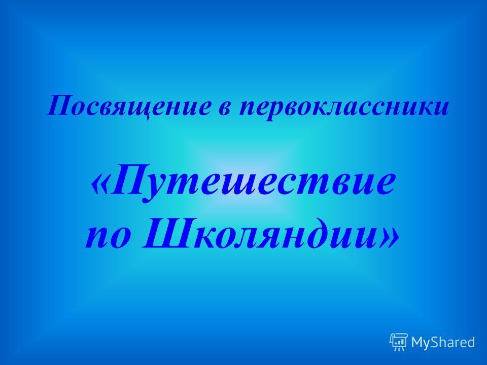 Посвящение в первоклассники «Путешествие по Школяндии»